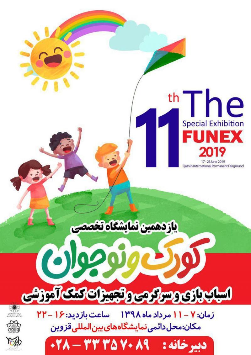 نمایشگاه کودک و نوجوان، اسباب بازی، سرگرمی و تجهیزات کمک آموزشی قزوین 98
