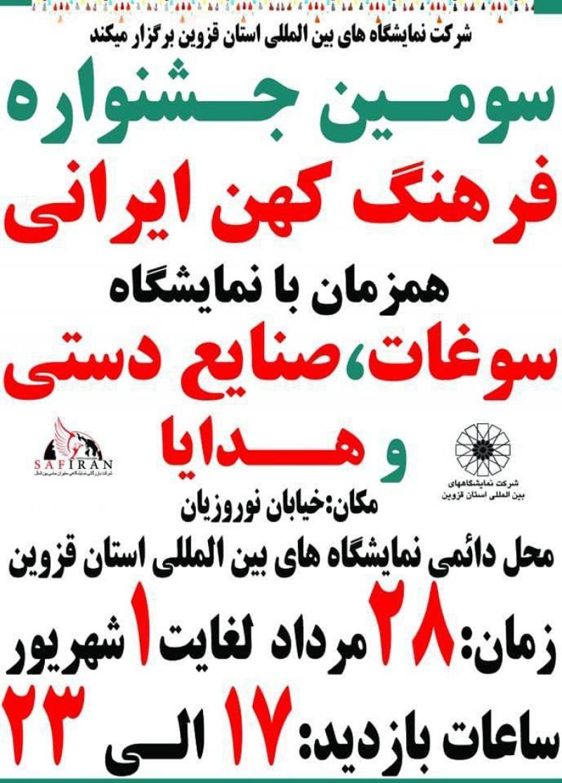 نمایشگاه و جشنواره فرهنگ کهن ایرانی، سوغات، صنایع دستی و هدایا قزوین 98