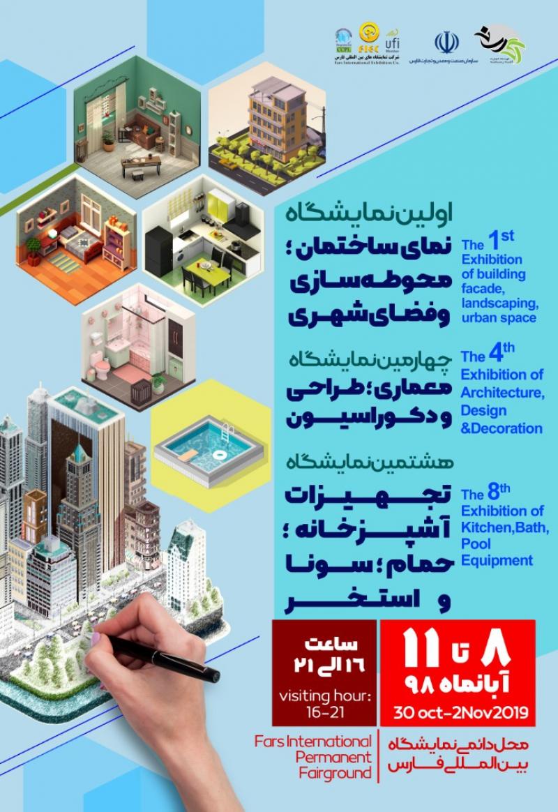 نمایشگاه تجهیزات آشپزخانه، حمام، سونا و استخر شیراز 98