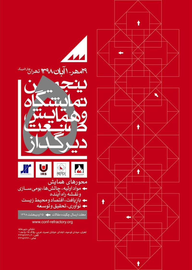 نمایشگاه و همایش صنعت دیرگداز هتل المپیک تهران 98