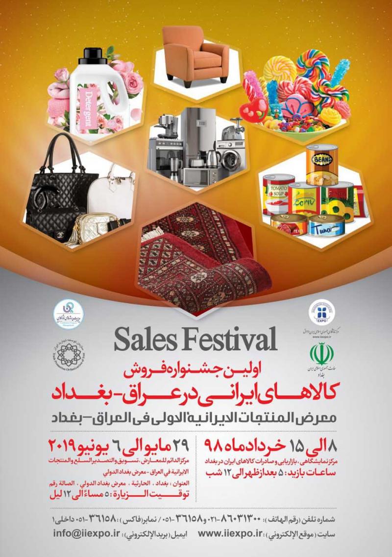 جشنواره فروش کالا های ایرانی در بغداد عراق 2019