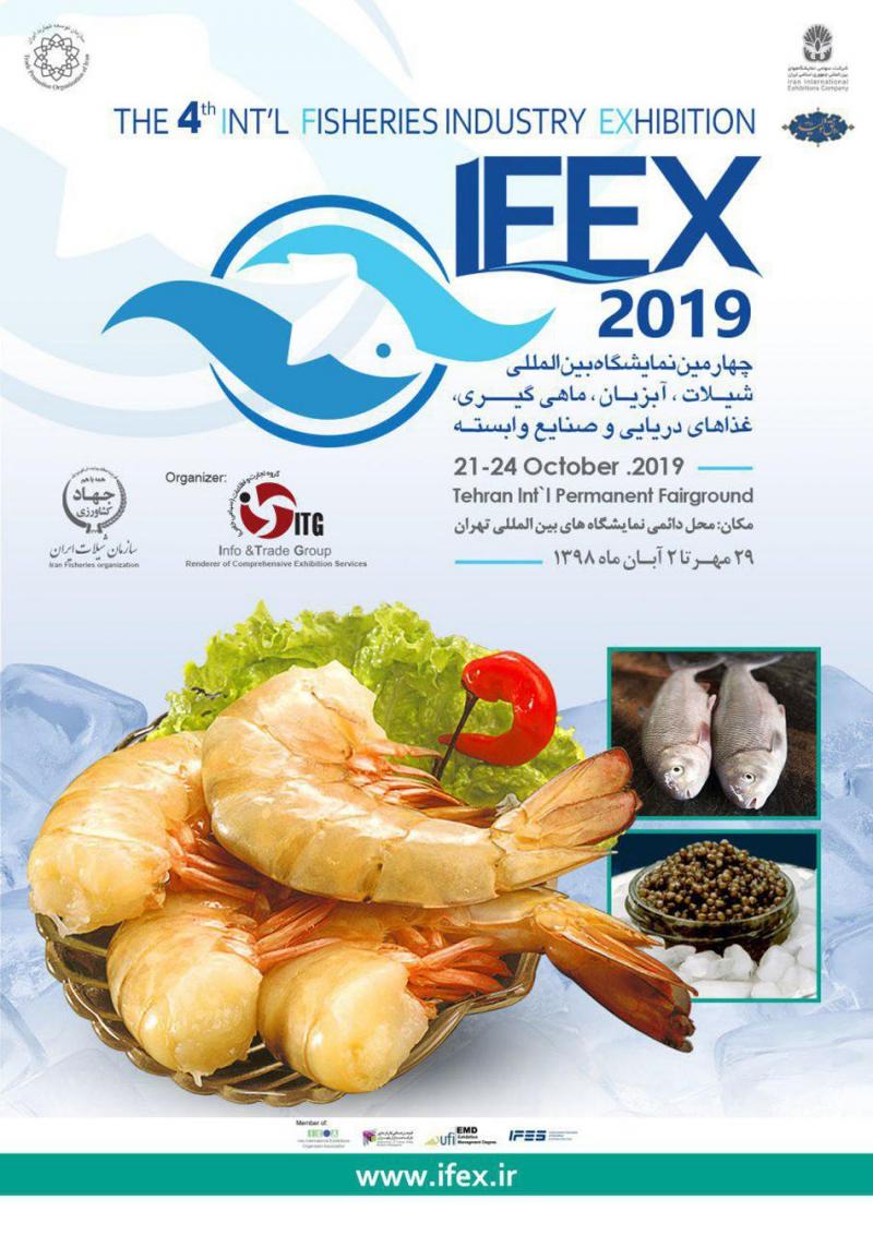 نمایشگاه شیلات، آبزیان، ماهیگیری و غذاهای دریایی تهران 98