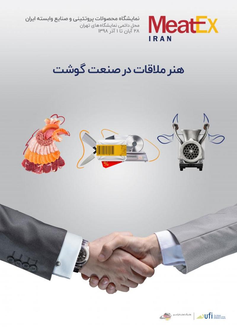 نمایشگاه محصولات پروتیینی حلال تهران 98