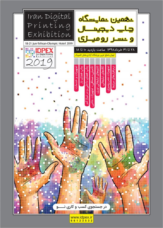 نمایشگاه چاپ دیجیتال و نشر رومیزی هتل المپیک تهران 98