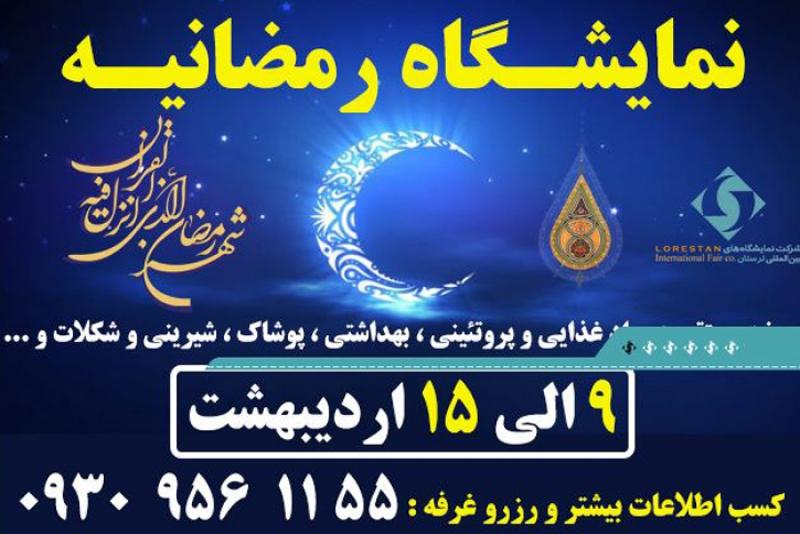 نمایشگاه رمضانیه خرم آباد 98