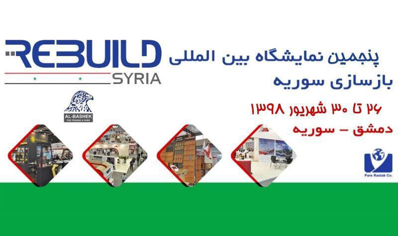 نمایشگاه بازسازی سوریه 2019