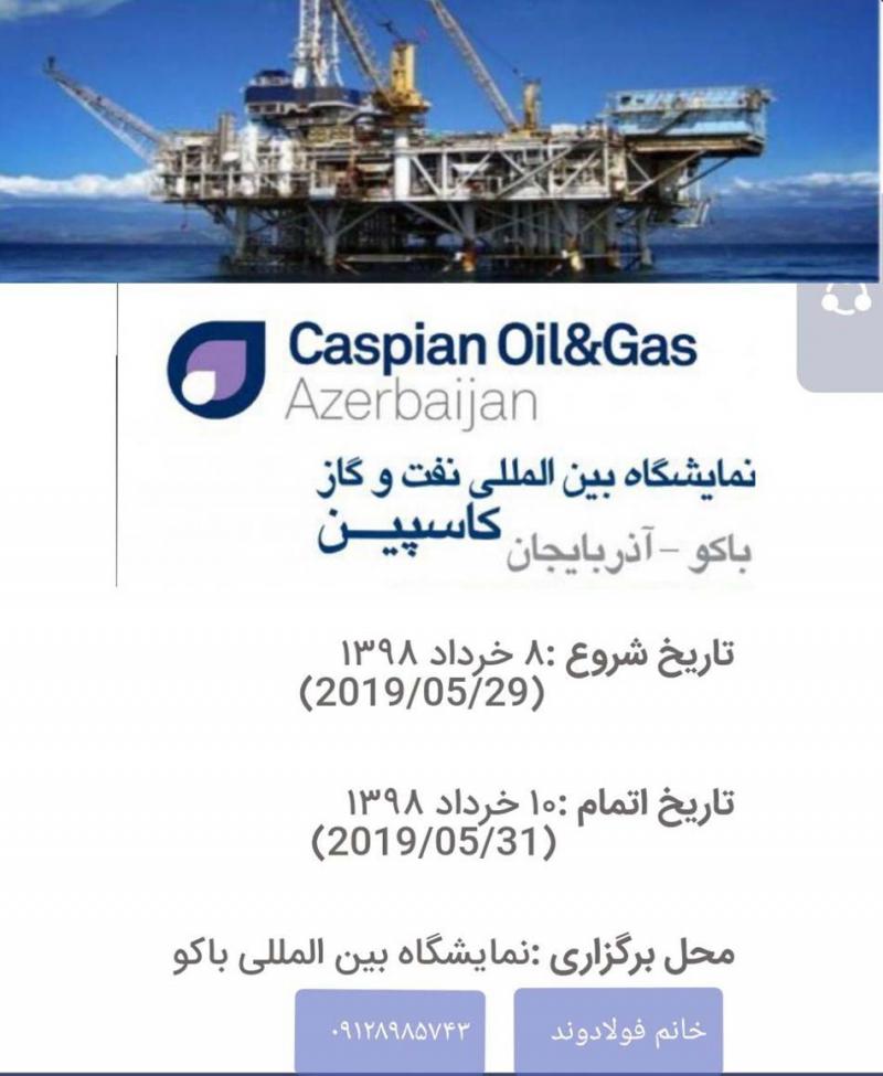 نمایشگاه نفت و گاز باکو آذربایجان 2019