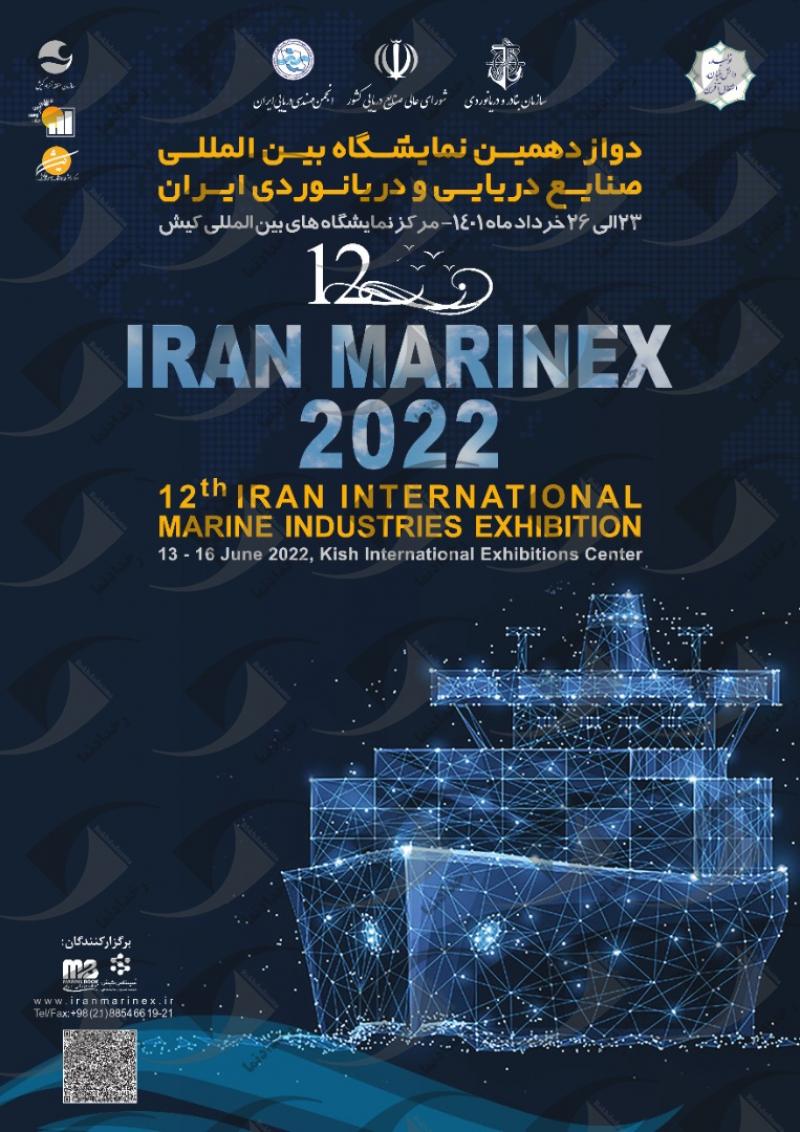 نمایشگاه دریایی ایران کیش 98