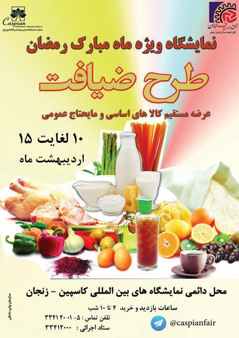 نمایشگاه ضیافت زنجان 98