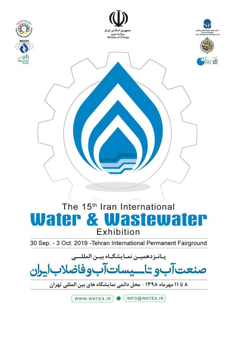نمایشگاه بین المللی آب و تاسیسات آب و فاضلاب تهران 98 پانزدهمین دوره