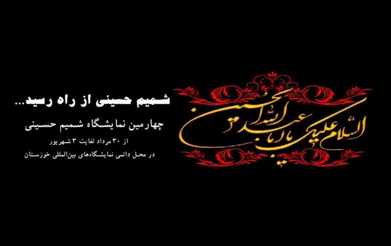 نمایشگاه شمیم حسینی اهواز 98