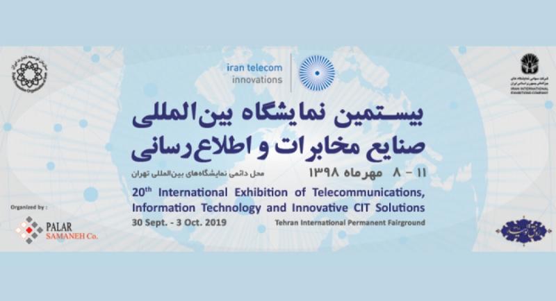 نمایشگاه تلکام، صنایع مخابرات و اطلاع رسانی تهران 98