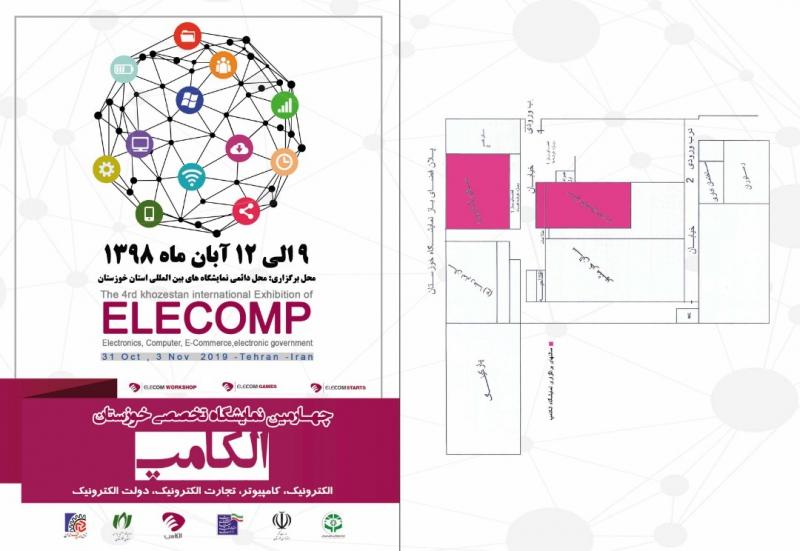نمایشگاه الکامپ، الکترونیک، کامپیوتر، تجارت الکترونیک و ارتباطات اهواز 98