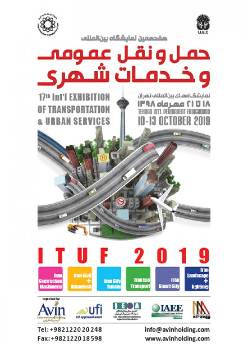 نمایشگاه حمل و نقل عمومی و خدمات شهری تهران 98