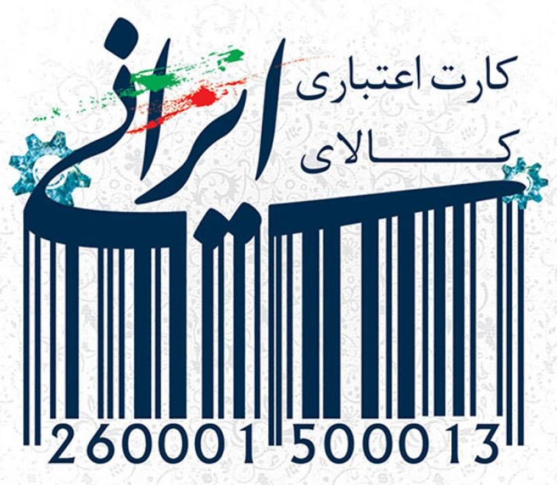 نمایشگاه کالای ایرانی بیرجند 98