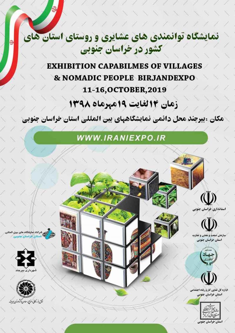 نمایشگاه توانمندی های روستاییان و عشایر بیرجند 98
