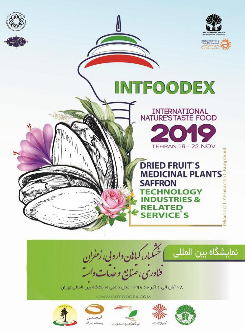 نمایشگاه خشکبار، گیاهان دارویی و زعفران تهران 98