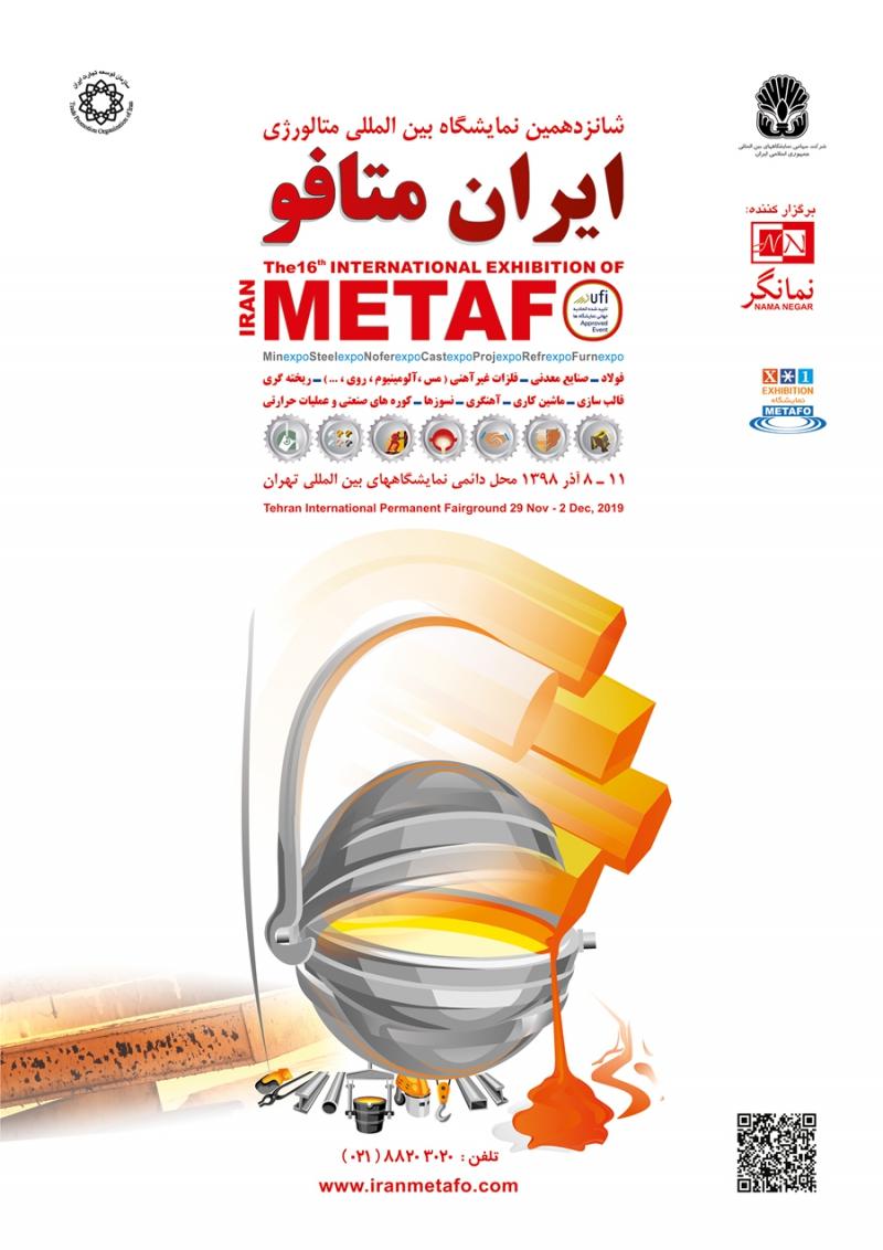 نمایشگاه متالورژی تهران 98