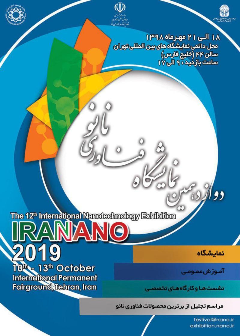 نمایشگاه فناوری نانو تهران 98