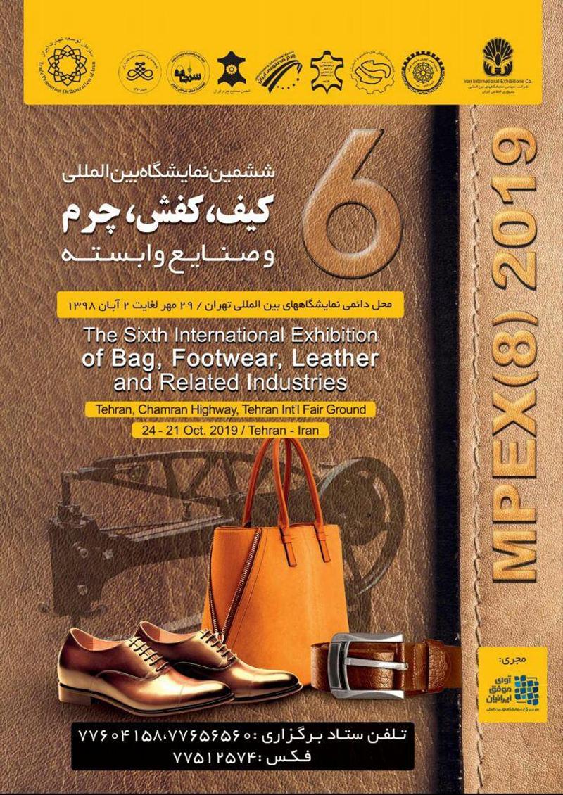 نمایشگاه کیف و کفش و چرم تهران 98