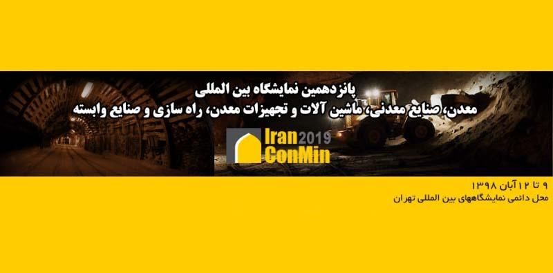 نمایشگاه معدن، صنایع معدنی، ماشین آلات و تجهیزات تهران 98