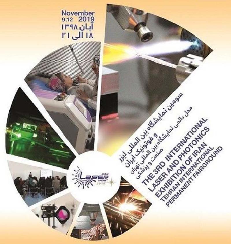 نمایشگاه لیزر- فوتونیک ایران تهران 98