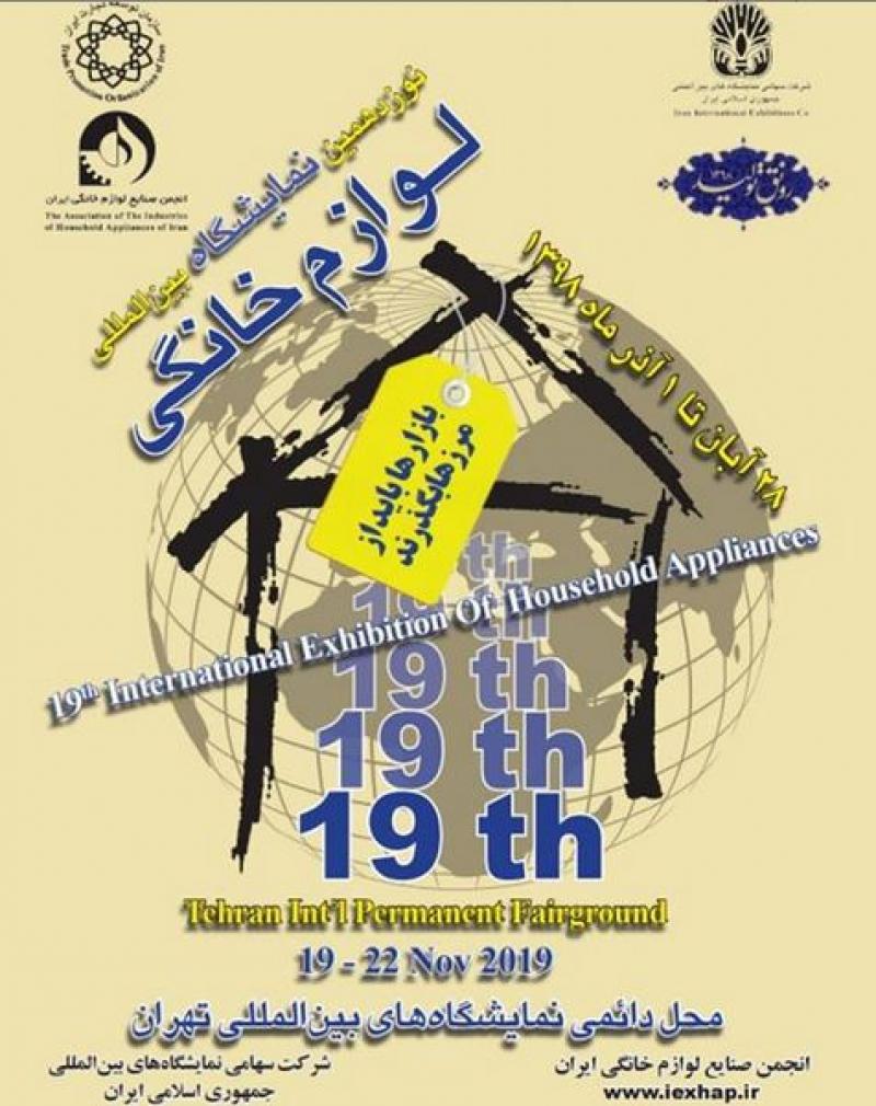نمایشگاه لوازم خانگی تهران 98