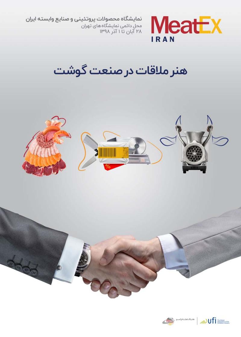 نمایشگاه اکسپوی حلال تهران 98