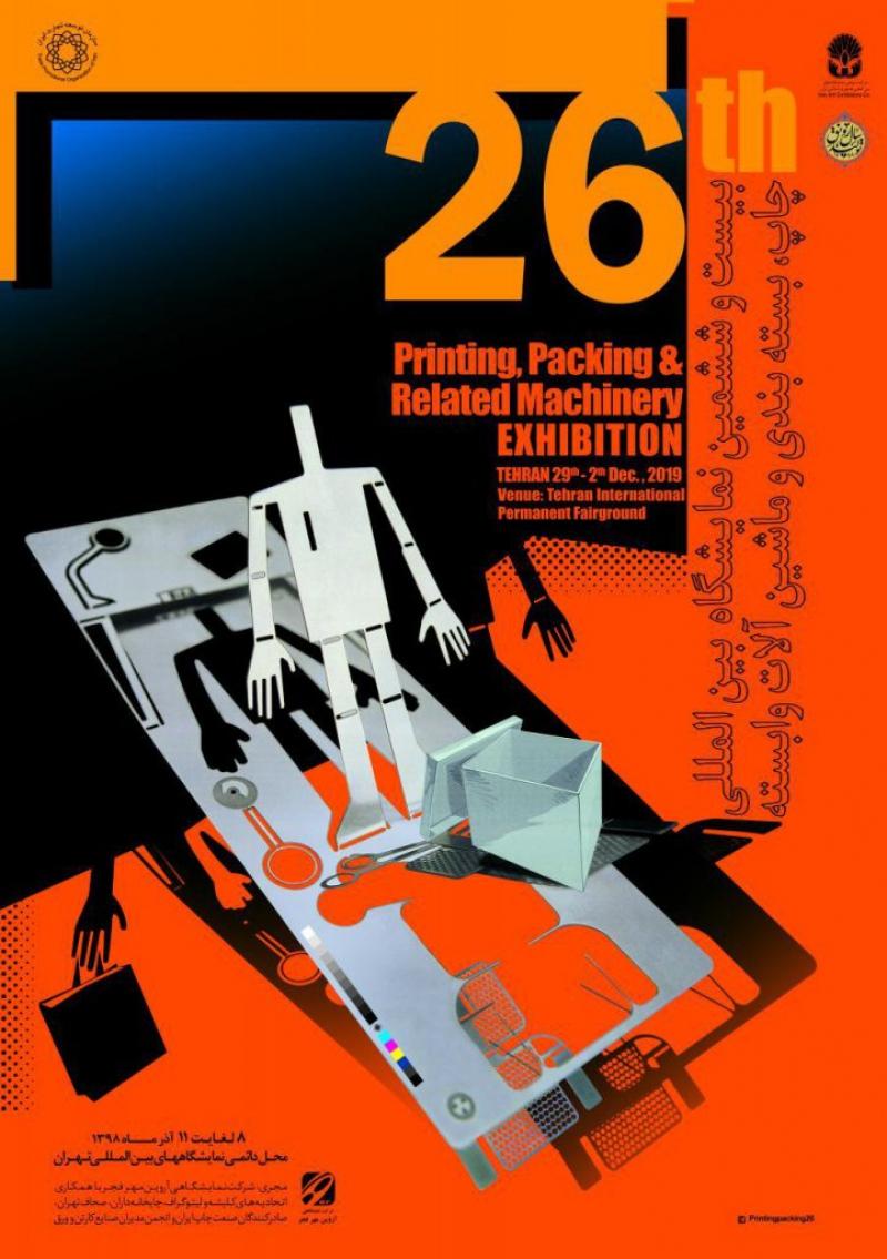 نمایشگاه چاپ و بسته بندی تهران 98