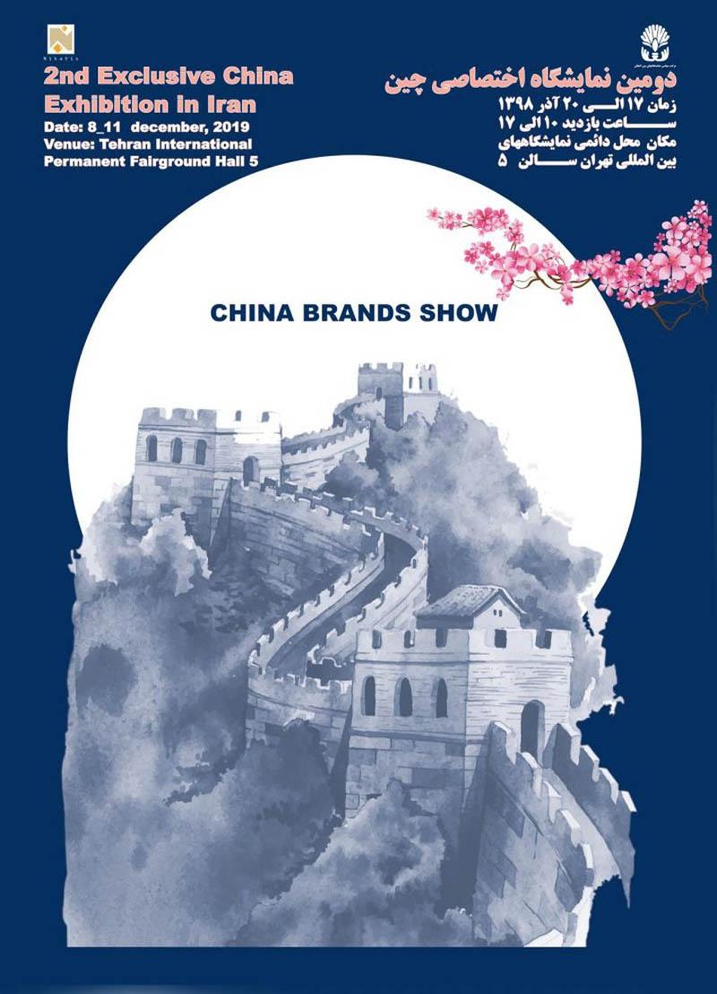 نمایشگاه فناوری (چین در ایران) تهران 98