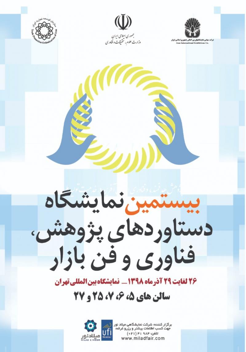 نمایشگاه دستاوردهای پژوهش و فناوری کشور تهران 98