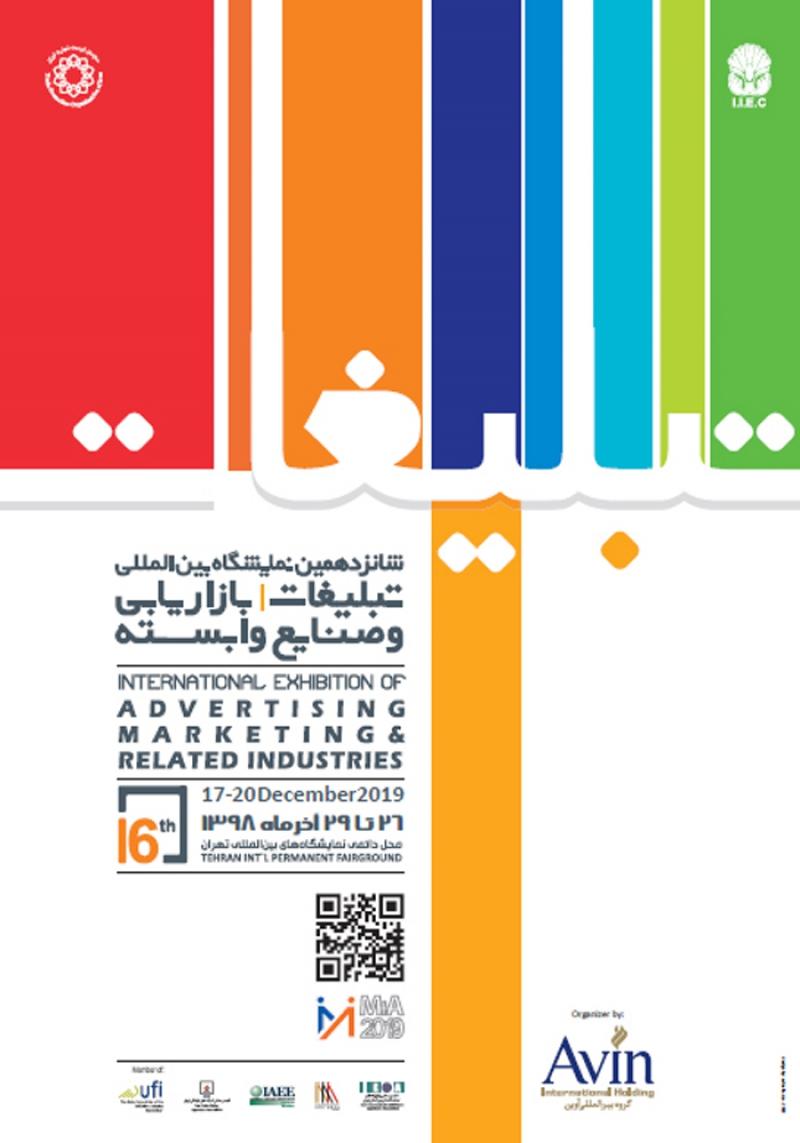 نمایشگاه تبلیغات و بازاریابی تهران 98