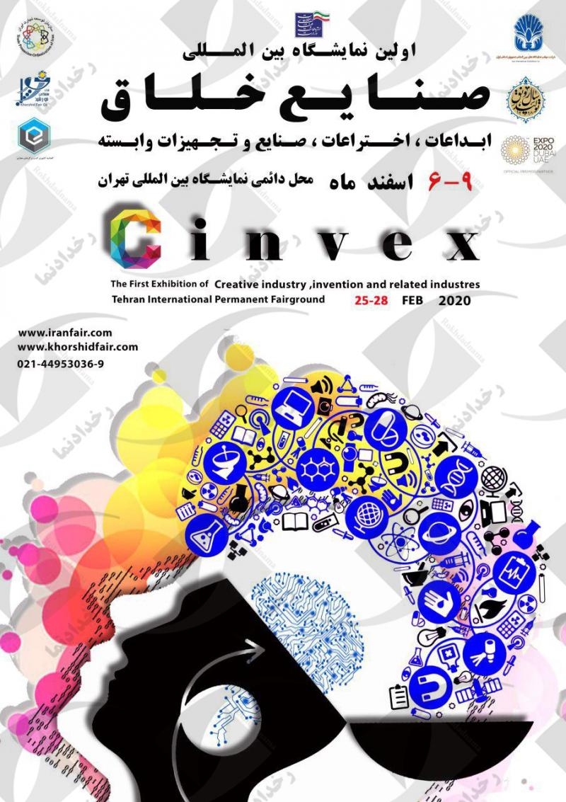 نمایشگاه صنایع خلاق، ابتکارات و اختراعات تهران 98