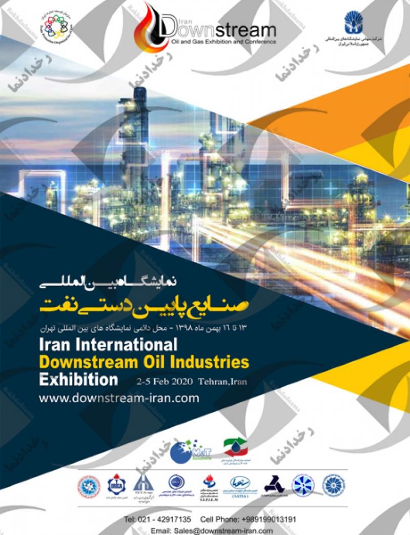 نمایشگاه پایین دستی نفت تهران 98