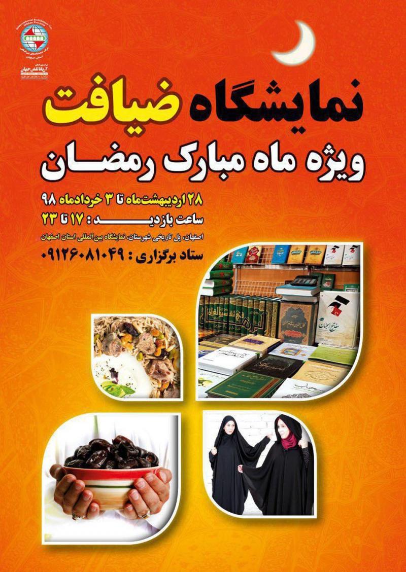 نمایشگاه ضیافت اصفهان 98