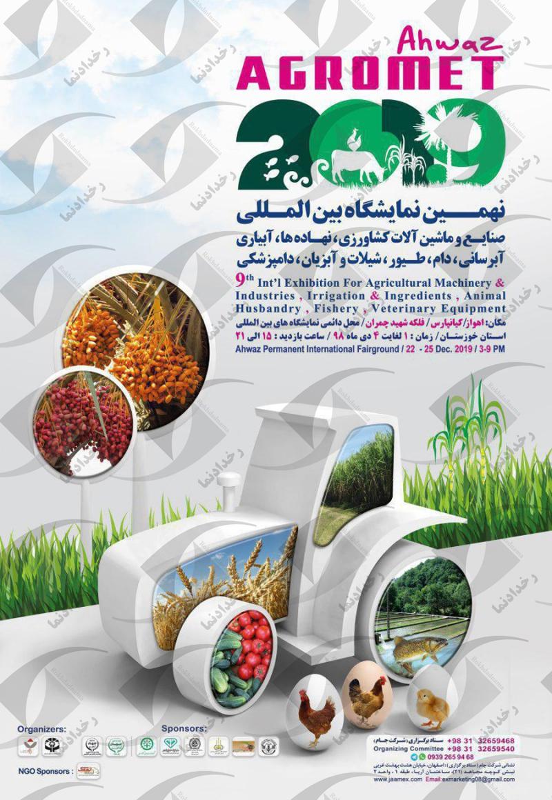 نمایشگاه ماشین آلات کشاورزی، دام و طیور، شیلات و آبزیان اهواز 98