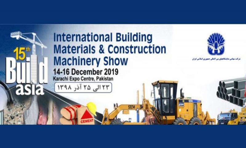 نمایشگاه ساختمان BUILDASIA کراچی پاکستان 2019