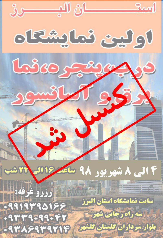 نمایشگاه درب، پنجره، نما، برق و آسانسور البرز 98