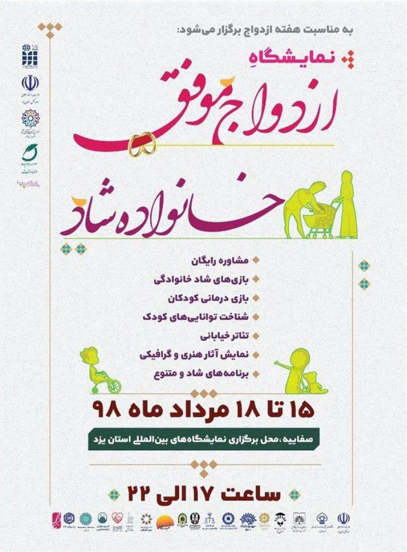نمایشگاه ازدواج موفق یزد 98