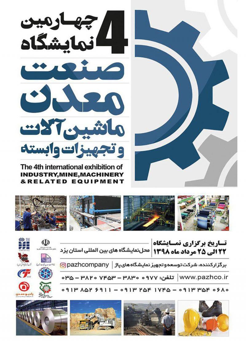 نمایشگاه صنعت و معدن یزد 98