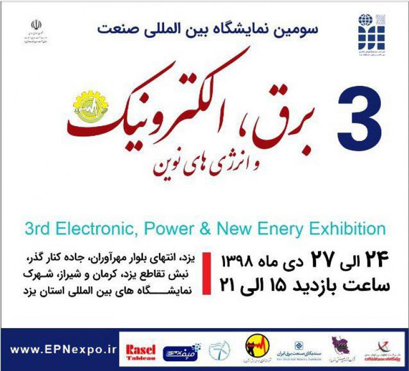 نمایشگاه برق و الکترونیک، انرژی های نوین و بهینه سازی انرژی یزد 98