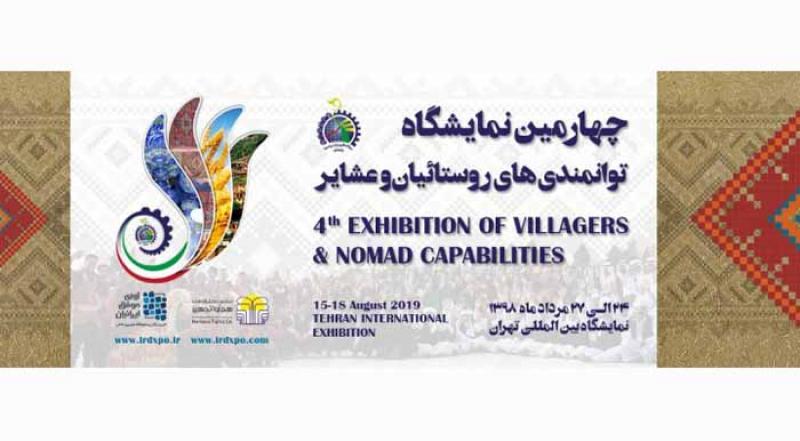 نمایشگاه توانمندی های روستاییان و عشایر تهران 98