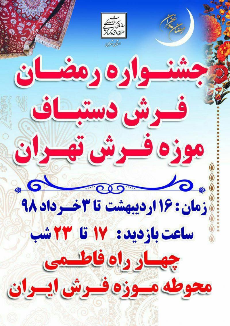 جشنواره فرش دستباف موزه فرش ایران تهران 98