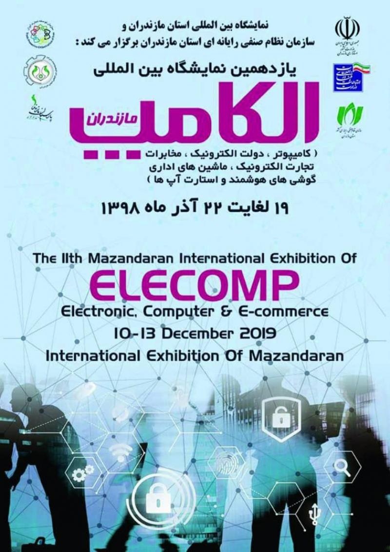 نمایشگاه کامپیوتر، مخابرات، تجارت الکترونیک، ماشینهای اداری، گوشی های هوشمند و دولت الکترونیک قائمشهر 98