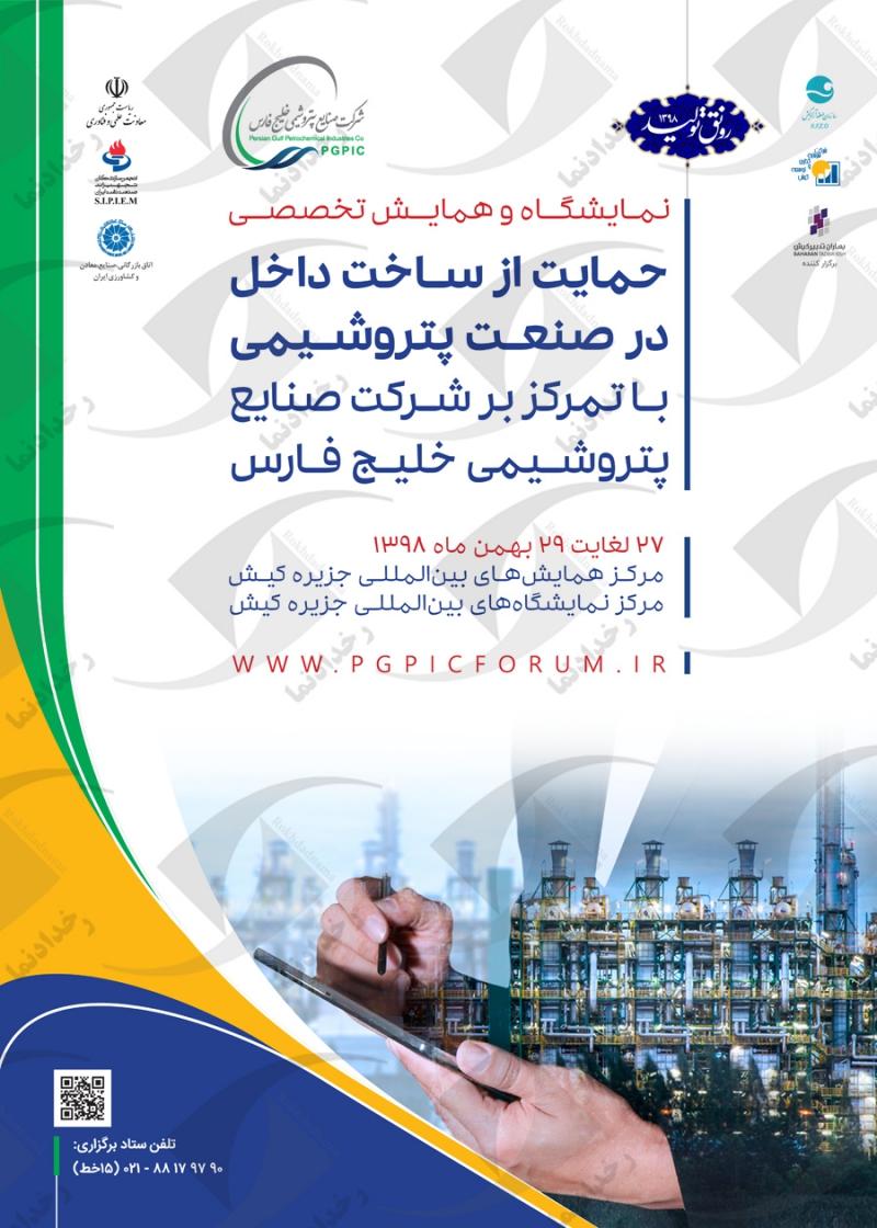 نمایشگاه فرصت های سرمایه گذاری و ساخت داخل در شرکت صنایع پتروشیمی خلیج فارس کیش 98