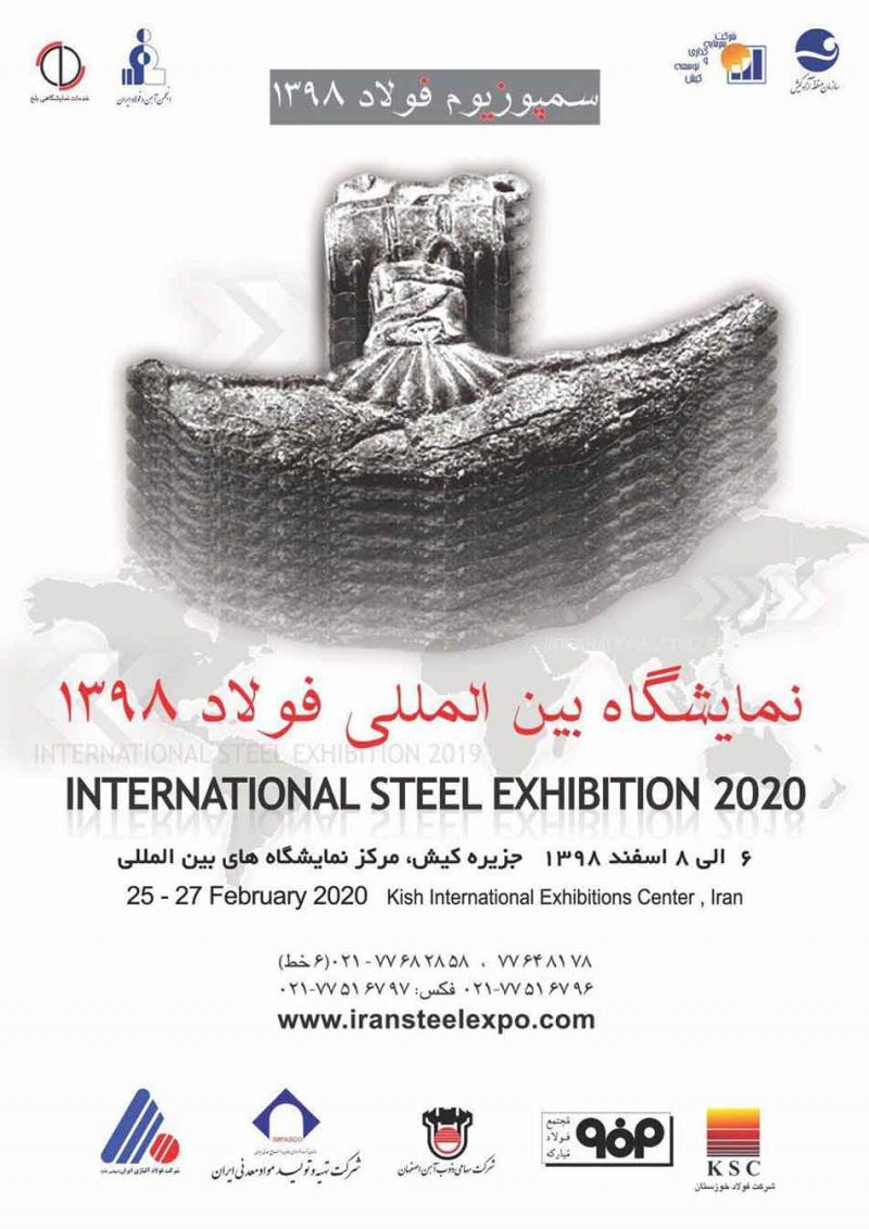 نمایشگاه فولاد ایران (سمپوزیوم فولاد) کیش 98