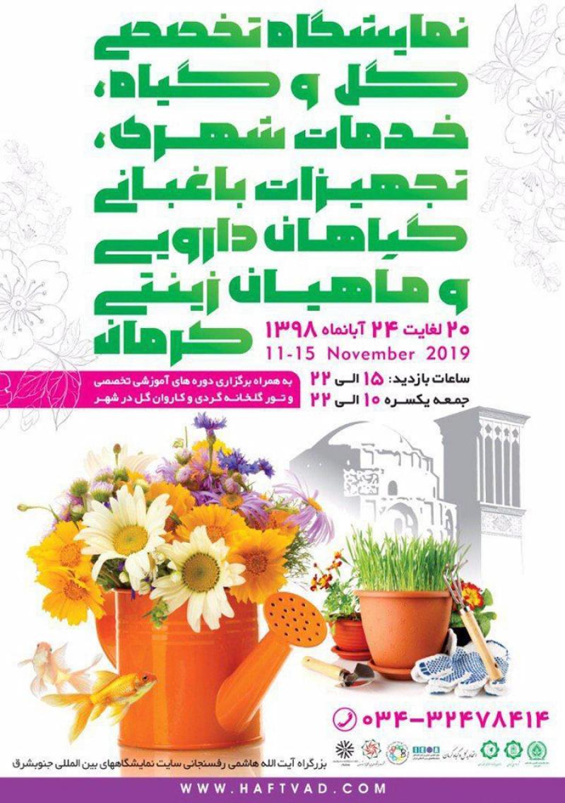 نمایشگاه گل و گیاه، خدمات شهری، تجهیزات باغبانی، گیاهان دارویی و ماهیان زینتی کرمان 98