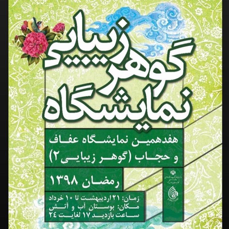 نمایشگاه عفاف و حجاب گوهر زیبایی پارک آب و آتش تهران 98 هفدهمین دوره