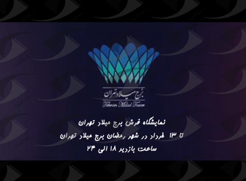 جشنواره فرش برج میلاد تهران 98