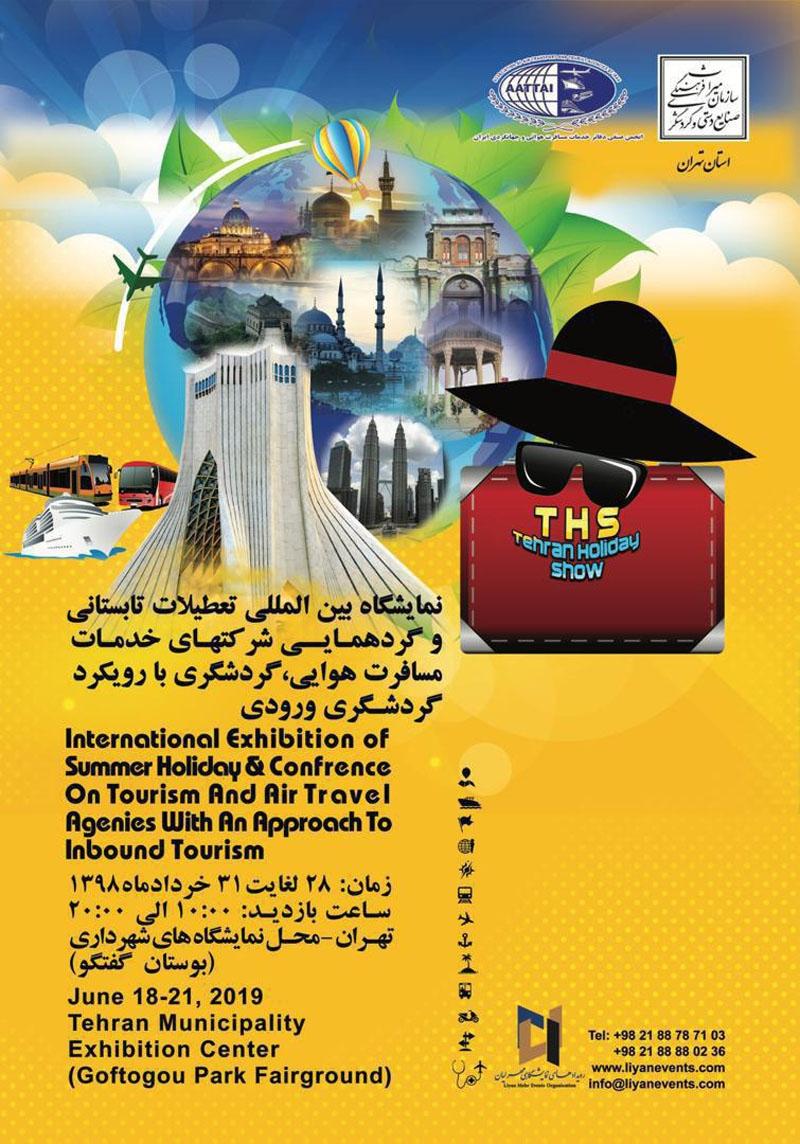نمایشگاه تعطیلات تابستانی بوستان گفتگو تهران 98